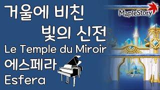 거울에 비친 빛의 신전: 에스페라(Le Temple Du Miroir: Esfera) - 메이플스토리 피아노[Maplestory Piano Cover]