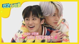 SUB Weekly Idol EP452 NCT 127