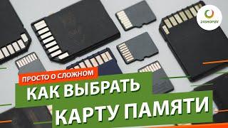 Как выбрать карту памяти ▶️ Маркировки SD и microSD
