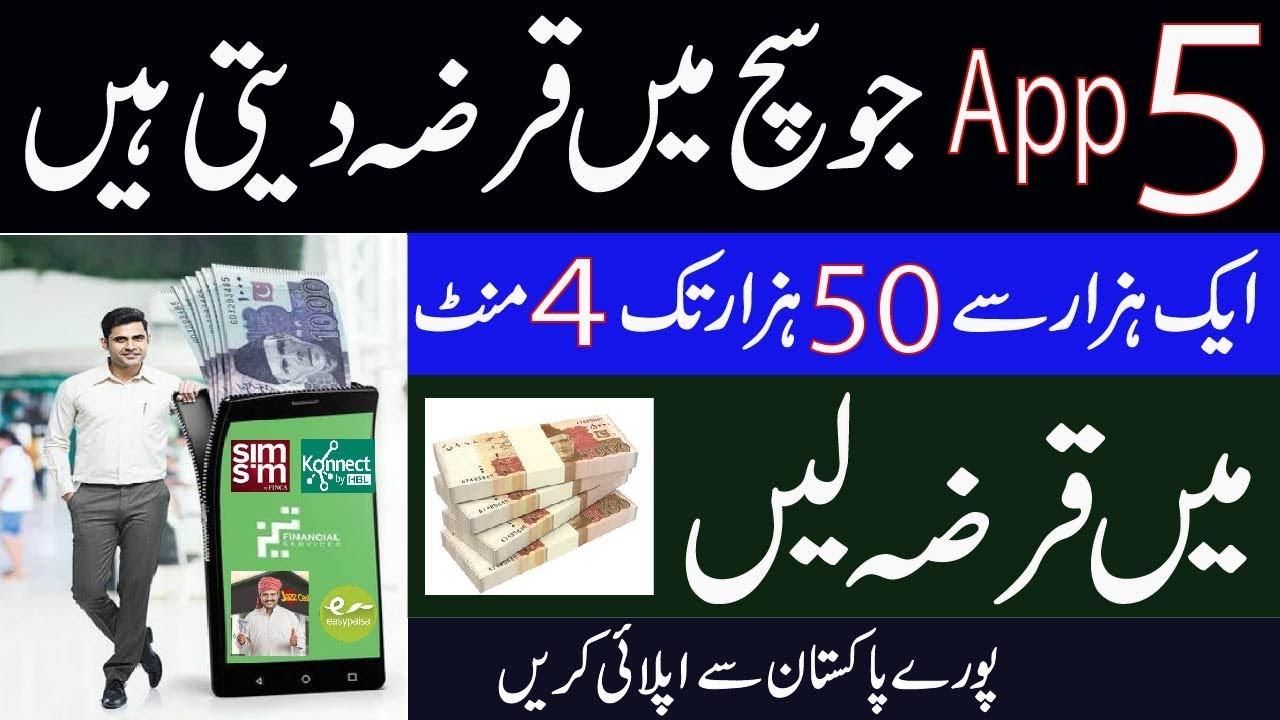 Finest 5 App for Loan in pakistan|Finest apps for instantaneous individual loan 2021|Loan apps in pakistan thumbnail
