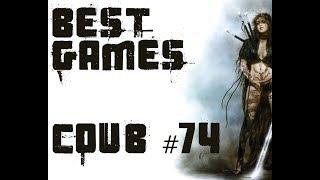 BEST funny games Coub #74/Лучшие приколы в играх 2018