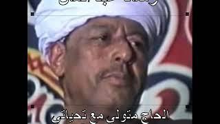 تحميل اغاني رشادعبد العال في / عائلة الحاج متولي ....... مع تحياتي / محمد القاضي ( حماده مدني ) MP3