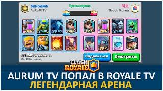 Aurum TV попал в Royale TV | Clash Royale