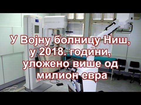 Ministar odbrane Aleksandar Vulin, u pratnji načelnika Uprave za vojno zdravstvo brigadnog generala Uglješe Jovičića, obišao je danas rekonstruisano Odeljenje za radiologiju u Vojnoj bolnici Niš.