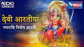 नवरात्री Special नौ देवियों की आरतियाँ