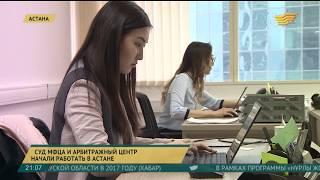 В Казахстане заработал независимый суд Международный финансовый центр «Астана» и арбитражный центр