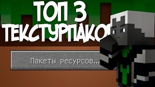 ТОП 3 ТЕКСТУР ПАКОВ Minecraft   Ресурс пак Теросера