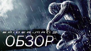 Spider-man 3: The game Обзор