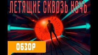 """""""Летящие сквозь ночь"""": обзор"""