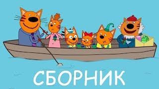Три Кота | Сборник про каникулы | Мультфильмы для детей 🎁🎲🎮
