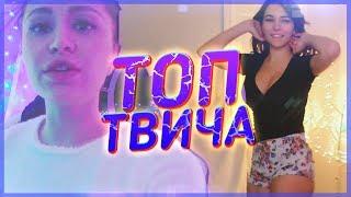 Топ Моменты с Twitch   Пранк над Мирой   Братишкин накручивает зрителей   ВЛГ бой с Мопсом