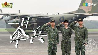 《一日系列第一百三十五集》國民老兵邰哥帶著KID泱泱再次回役!挑戰跳傘能成功嗎-一日傘兵
