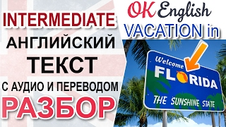 Vacation in Florida - intermediate English text. Фразовые глаголы в контексте