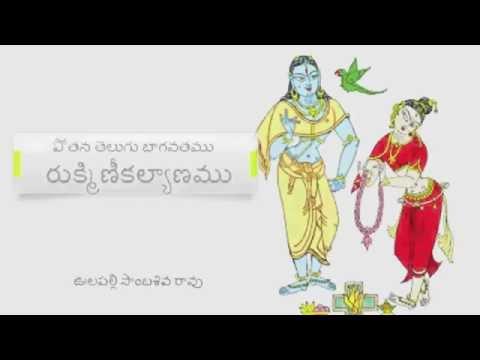 Video of Rukmini Kalyanam Donate