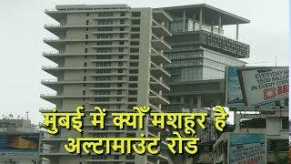 मुंबई में क्योँ मशहूर है अल्टामाउंट रोड ?