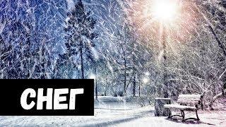 К чему снится Снег видео -К чему снится СНЕГ или видеть СНЕГ во сне