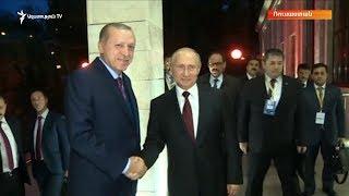 Պուտին. Ռուսաստանը և Թուրքիան վերադարձել են երկկողմ հարաբերությունների նախաճգնաժամային մակարդակին