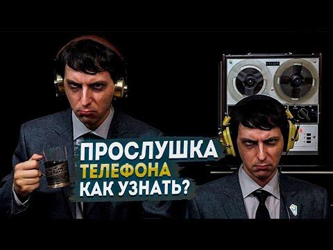 Прослушка телефона - как узнать? Легкий способ.