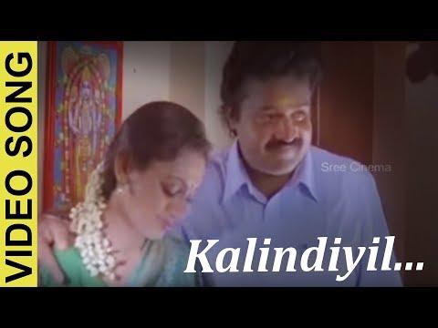 Kalindiyil Video Song | Sindoora Rekha | Sharath | K J Yesudas | Malayalam Super Hit Songs