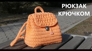 Рюкзак из трикотажной пряжи. Вязание крючком. The backpack of T Shirt yarn. Crochet.
