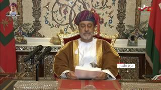 🔴 عاجل: حضرة صاحب الجلالة السلطان هيثم بن طارق المعظم يتفضل فيلقي خطابا ساميا