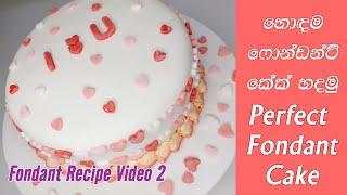 ලේසියෙන් ෆොන්ඩන්ට් කේක් හදමු | Easy Fondant Cake Recipe