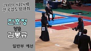 진호정 vs 김봉규 [2019 SBS 검도왕대회 : 일반부 예선]