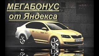Гарантированый минимальный доход в Яндекс Такси