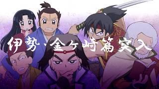 TVアニメ「信長の忍び~伊勢・金ヶ崎篇~」PV