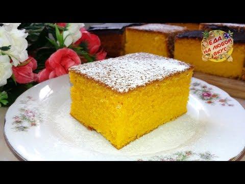 Морковный Пирог Бразильский за 15 минут + выпечка. Яркий и сочный, бесподобно вкусный!