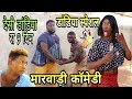 डांडिया स्पेशल मारवाड़ी कॉमेडी Dandiya Special Marwadi Comedy fun with singh