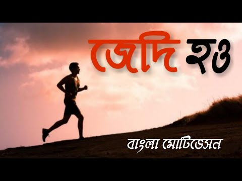 জেদি হও / find your dream /ehtube