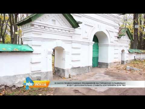Новости Псков 13.10.2016 # Дополнительные контейнеры на кладбищах