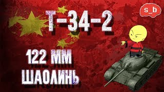 "WoT Blitz - Т-34-2 ""122 ММ Шаолинь"" - World of Tanks Blitz (WoTB)"