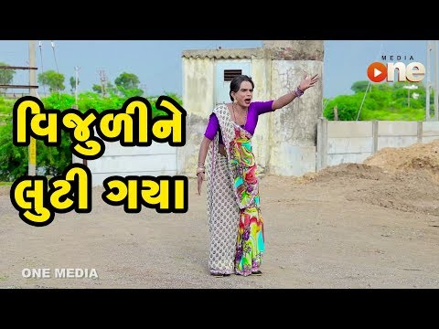 Vijuli ne luti gaya | Gujarati Comedy | One Media