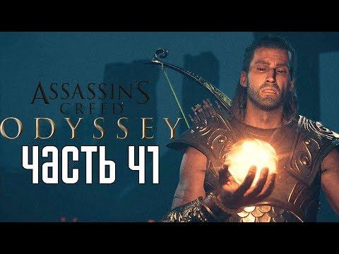 Assassin's Creed: Odyssey ► Прохождение на русском #41 ► САЙД КВЕСТЫ ДРЕВНЕЙ ГРЕЦИИ!