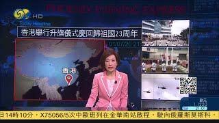 《時事直通車》港特首:香港國安法讓一國兩制重回正軌;港澳辦:香港國安法,一法可安香江;港警拘逾300人 9人涉違香港國安法 20200701【下載鳳凰秀App,發現更多精彩】