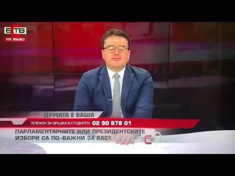 partiynata-televiziya-na-bsp-glasuvayte-protiv-rumen-radev-toy-e-predatel
