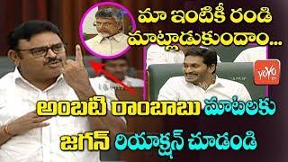 Ambati Rambabu Full Speech in AP Assembly Budget Session 2019 | YS Jagan Vs Chandrababu | YOYO TV