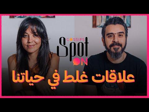 حديث مريم الخشت ومحمد شاهين عن العلاقات السامة