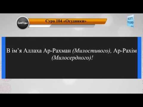 Читання сури 104 Гумаза (Насмішник) з перекладом смислів на українську мову (Сауд аш-Шурейм)