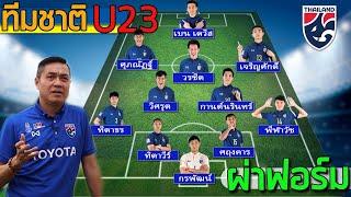 ผ่าฟอร์ม ทีมชาติไทย U23 ทะลุ 8 ทีมสุดท้าย
