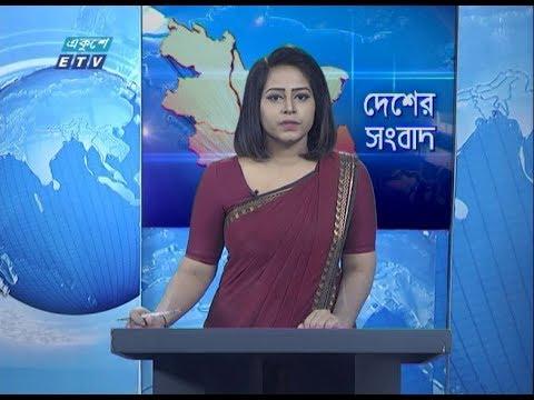 11  AM News || বেলা ১১ টার সংবাদ || 07 March 2020 || ETV News