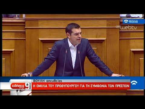 Τσίπρας: Αναλαμβάνουμε ευθύνη έναντι του λαού και του έθνους | 24/1/2019 | ΕΡΤ