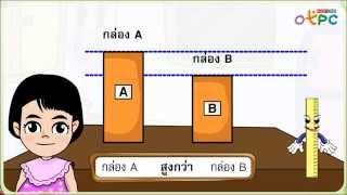 สื่อการเรียนการสอน การเปรียบเทียบความยาว ป.1 คณิตศาสตร์
