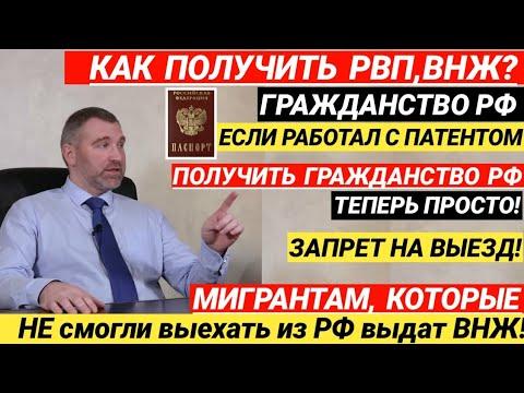 Как получить РВП,ВНЖ | ГРАЖДАНСТВО РФ? СМОТРЕТЬ ВСЕМ МИГРАНТАМ!