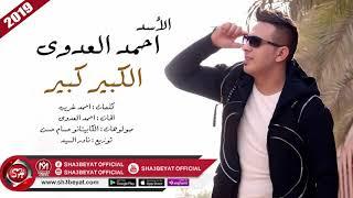 تحميل و مشاهدة الاسد احمد العدوى اغنية الكبير كبير 2019 AHMED ELADAWY - ELKEBER KEBER MP3