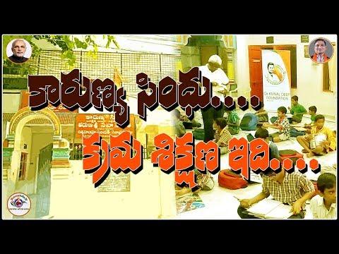కారుణ్య  సింధు....... క్రమ శిక్షణ || Wakeup India