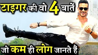 4 Unknwon Facts About Tiger Shroff : We Bet You Didn't Know !