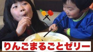 PPAPおどりながら!長野観光で買ってきた「まるごとリンゴゼリー」を食べてみた!